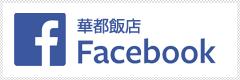 華都飯店Facebook