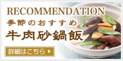 季節のおすすめ 牛肉砂鍋飯