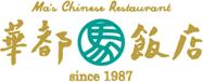 Ma's Chinese Reataurant 華都飯店