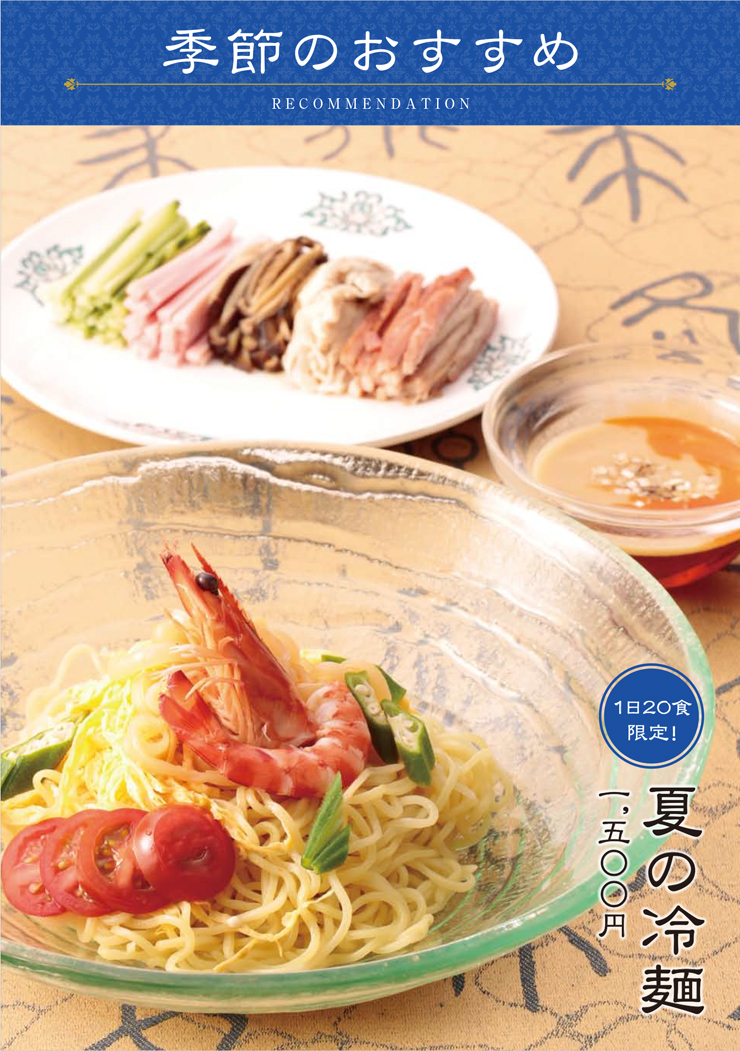 洗練を極めた夏の定番 夏の冷麺 \1,500