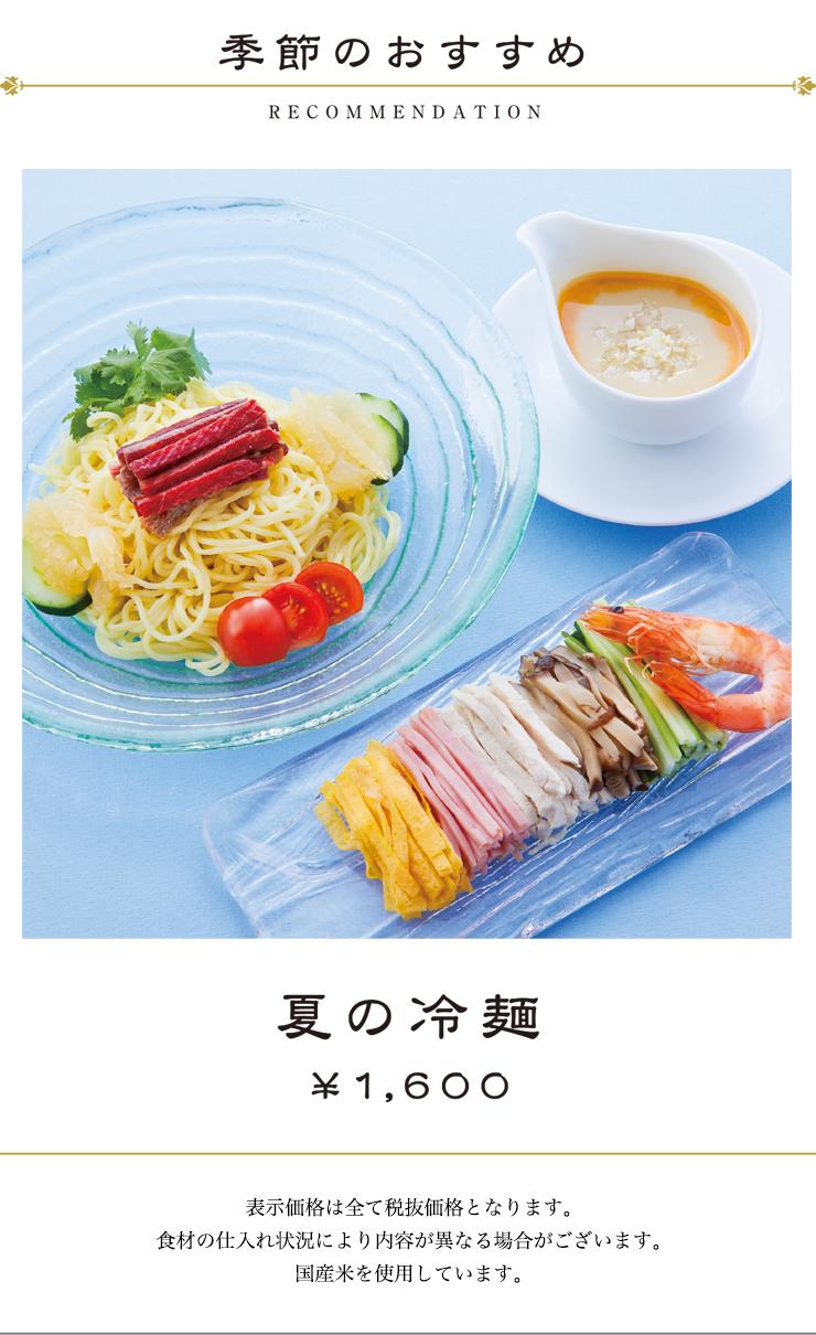 夏の冷麺 \1,600