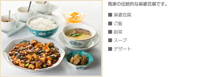麻婆豆腐ランチ内容